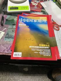 中国国家地理2019年第8期