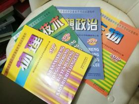 2019年 陕西省普通高中学业水平考试试题精粹《物理,通用技术,思想政治,生物。全带副本,四册合售。》
