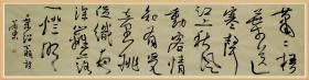 【保真】中书协会员、全国书法教育名师黄若东草书精品:叶绍翁《夜书所见》