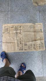 中山日报民国二十七年