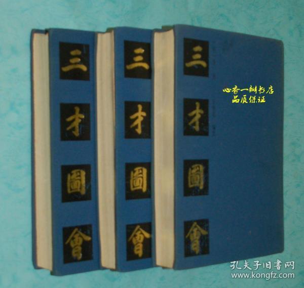 三才圖會(全三冊)
