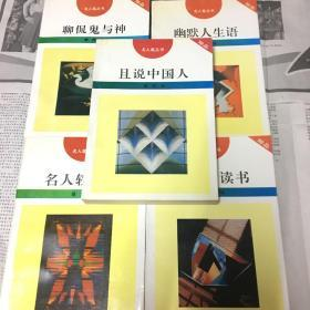 名人笔丛书:且说中国人、聊侃鬼与神、幽默人生活、名人轶事录、雪夜话读书。共五册