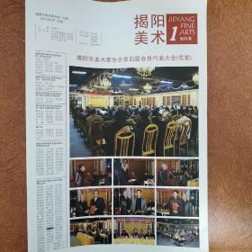《揭阳美术》揭阳市美术家协会第四届会员代表大会(花絮)