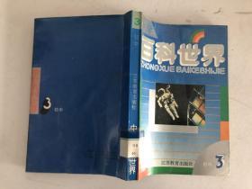 中学百科世界.初中三年级