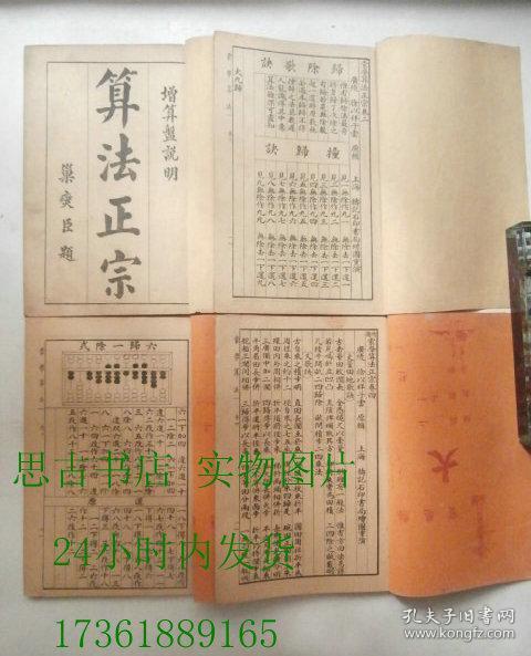 算法正宗 (增算盘说明)  【1-4卷、封面封底自制】