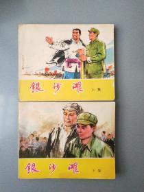 文革连环画银沙滩.上下集