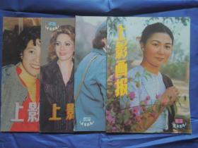上影画报 1984年第3,4,5,6期四本合售
