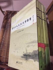 云浮三大文化文学丛书:禅之韵、石之魂、南江情 (套装三册)