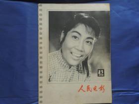 人民电影 1978年第2-3期合订本