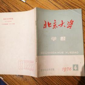 《北京大学学报》1974年第四期