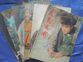 人民电影 1977年六本合售