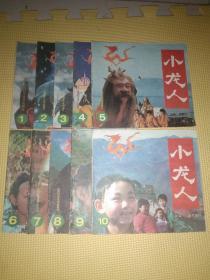 小龙人 (1-10全)