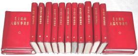 文革红宝书:《毛主席的六篇军事著作》15本合售(中国人民解放军战士出版社1969年第1版,红色塑料封皮100开本,扉页有毛主席军装像).。