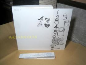《蟋蟀盆:德平谈明清蟋蟀盆》上海画报出版社