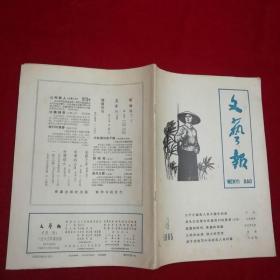 文艺报1965年第4期,品见图