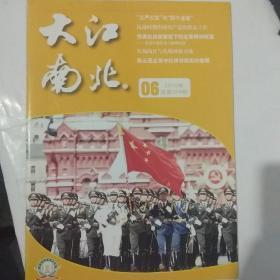 大江南北2015.6