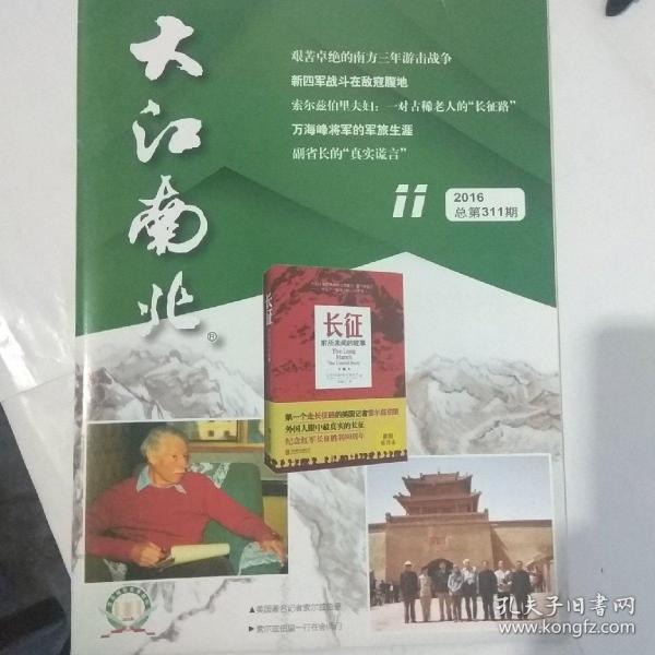 大江南北2016.11