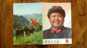 解放军画报1970年12期