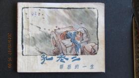 文革连环画1974年顾炳鑫 贺友直绘《孔老二罪恶的一生》一版一印