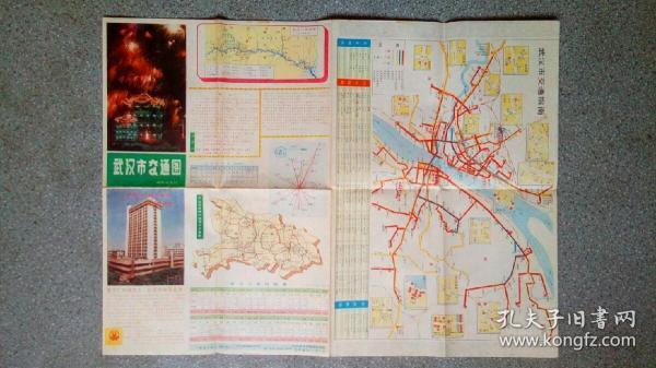 旧地图-武汉市交通图(1991年11月4印)4开85品