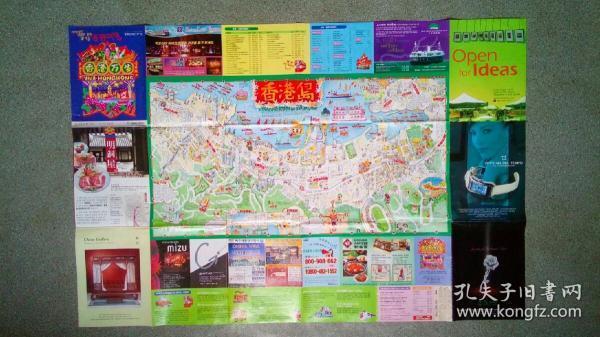 旧地图-香港万岁韩文版1开8品