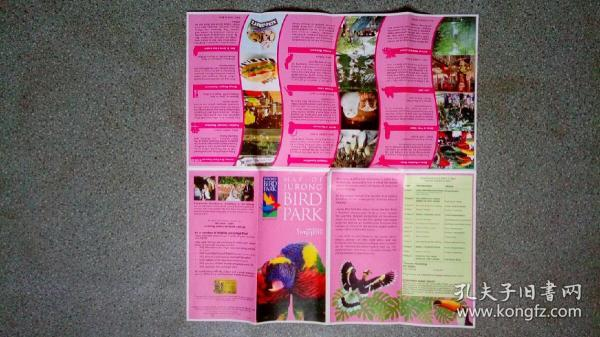旧地图-新加坡裕廊飞禽公园地图英文版(12/09)4开85品