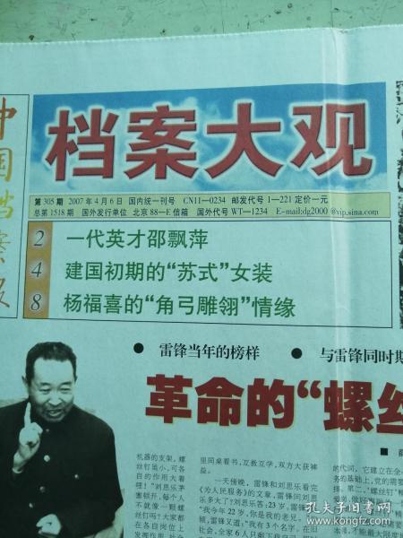 中国档案报(档案大观2007.4.6第305期)