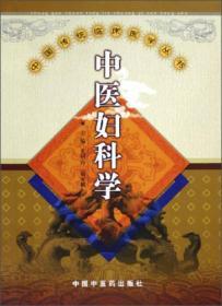 中国传统临床医学丛书:中医妇科学(16开硬精装)