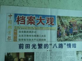 中国档案报(档案大观2007.7.20第320期)1