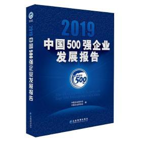 2019中国500强企业发展报告
