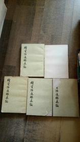 续资治通鉴长编2——6册【5册合售,中华书局】