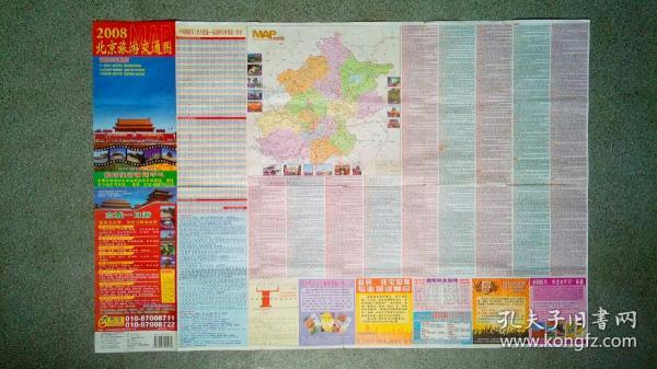 旧地图-北京旅游交通图(2006年4月1版2008年1季度1印)2开8品