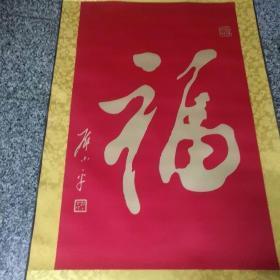 丝绸品一一邓小平 福 <福满神州>丝绸品1件,已装裱有轴头