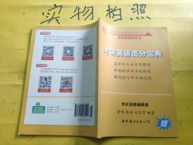 历年考研英语高分宝典:张剑考研英语黄皮书