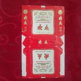 烟标 欢庆(庆祝中华人民共和国成立三十周年 1949∽1979)