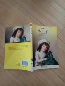 小王子 中央编译出版社