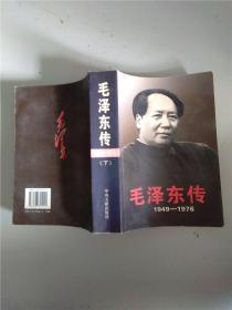 毛泽东传  : 1949~1976【下册】