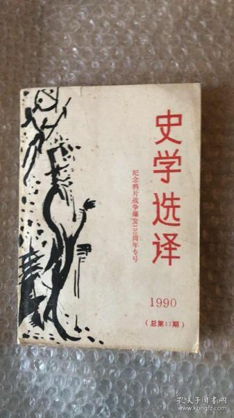 史学选择 1990(总第17期) 纪念鸦片战争爆发150周年专号