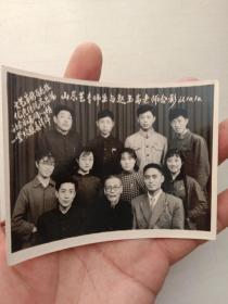 1961年10.10号 山东艺专师生与赵玉斋老师合影老照片