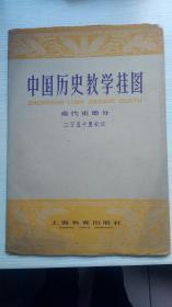 1961年印(1960版),中国历史教学挂图,现代史都分,二万五千里长征。。。。