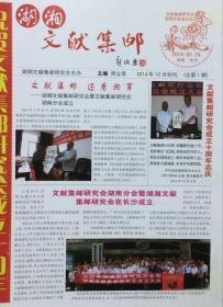 湖湘文献集邮(总第1期)