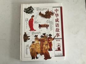 中国大百科全书    外国历史 2