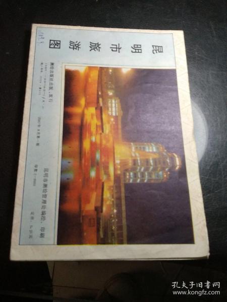 昆明旅游图1987年版