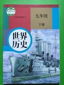 世界历史九年级下册(人教版)