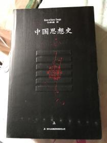中国思想史(上、下册)台湾著名学者、哲学家韦政通集大成之作。一本朴素的中国哲学史、思想史入门书。