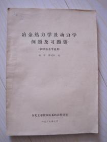 冶金热力学及动力学 例题及习题集(钢铁冶金专业用)