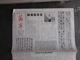 兰亭报 2002年10月28日