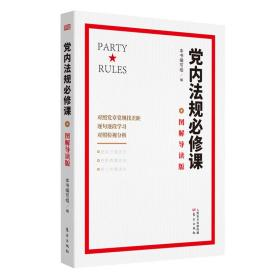 党内法规必修课:图解导读版