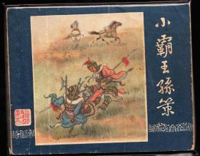 小霸王孙策-一版三国大缺本大黄纸