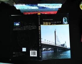 测量学(第2版)【附光盘】